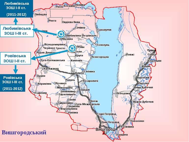 Вишгородський район Любимівська ЗОШ І-ІІ ст. (2011-2012) Любимівська ЗОШ І-ІІ...
