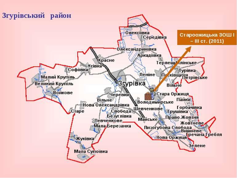 Згурівський район Староожицька ЗОШ І – ІІІ ст. (2011)