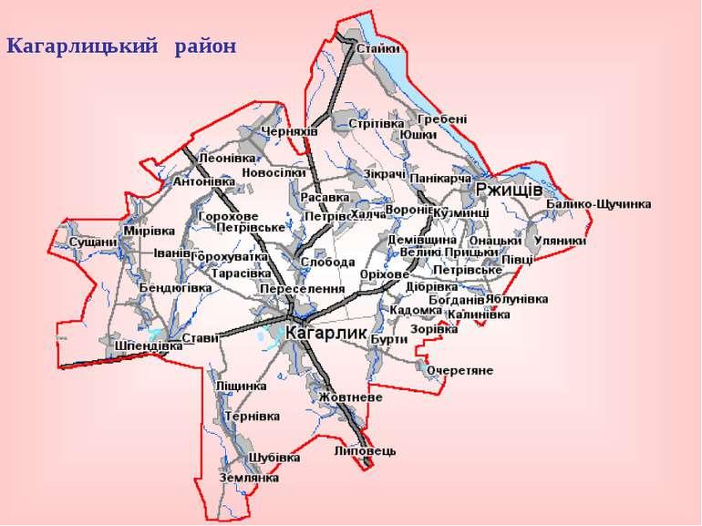 Кагарлицький район