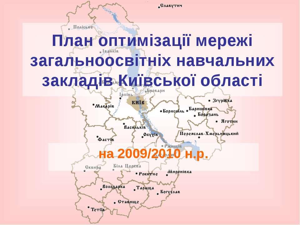 План оптимізації мережі загальноосвітніх навчальних закладів Київської област...