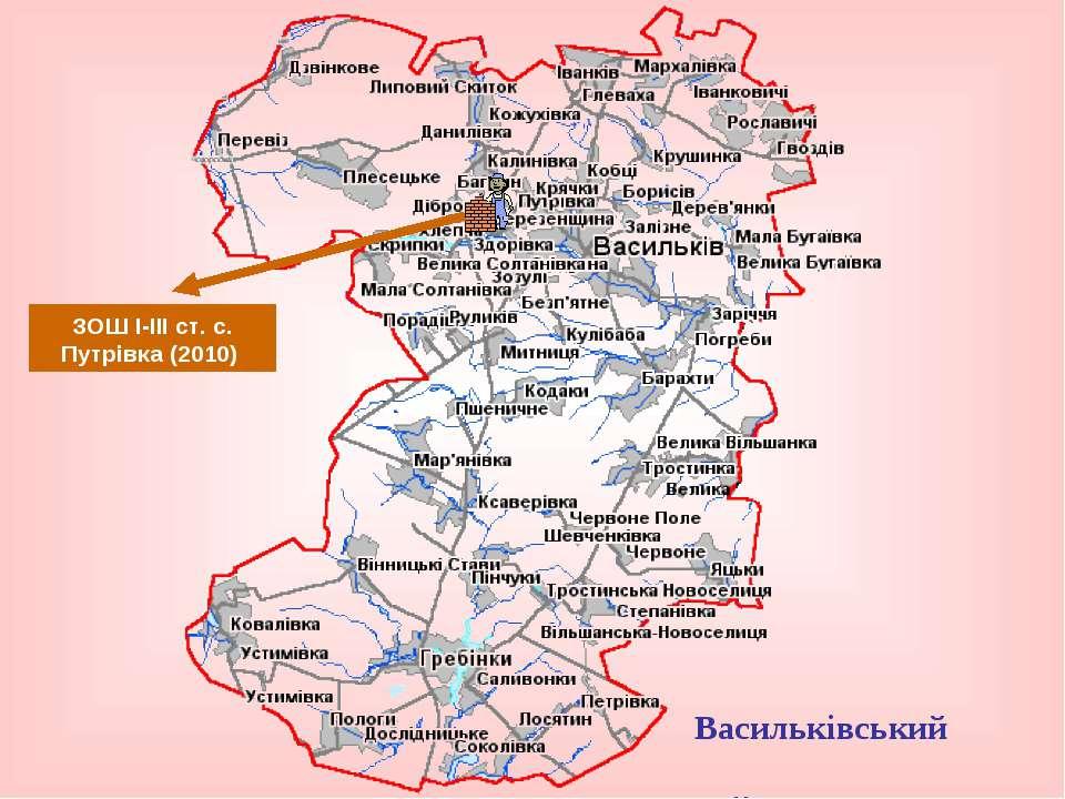 Васильківський район ЗОШ І-ІІІ ст. с. Путрівка (2010)