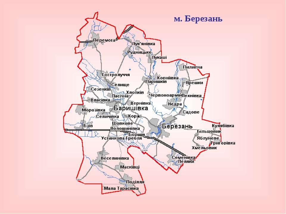 м. Березань