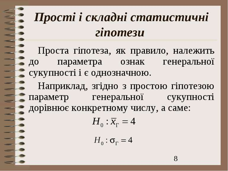 Прості і складні статистичні гіпотези Проста гіпотеза, як правило, належить д...