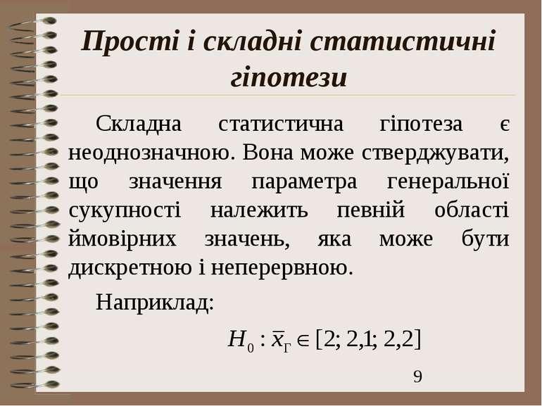 Прості і складні статистичні гіпотези Складна статистична гіпотеза є неоднозн...