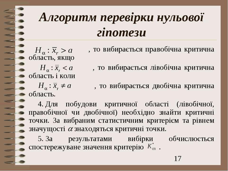 Алгоритм перевірки нульової гіпотези , то вибирається правобічна критична обл...