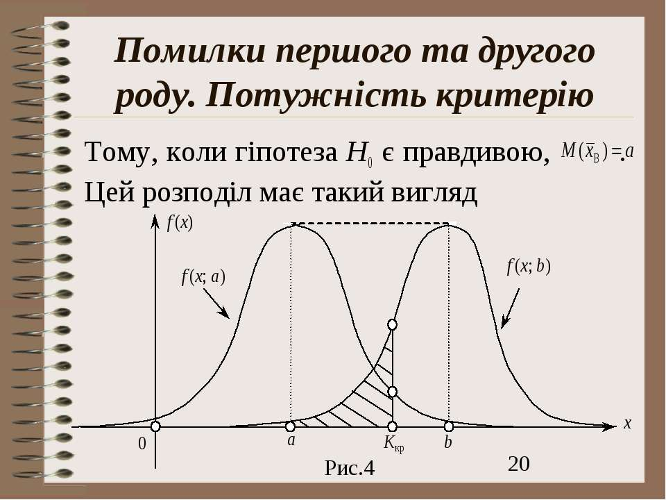 Помилки першого та другого роду. Потужність критерію Тому, коли гіпотеза Н0 є...