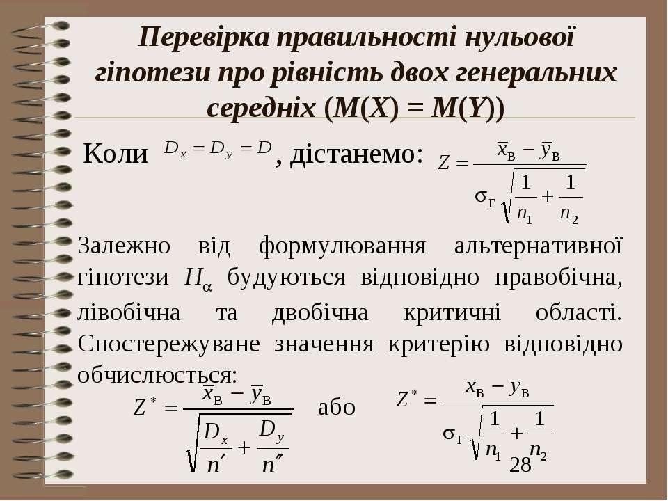 Перевірка правильності нульової гіпотези про рівність двох генеральних середн...