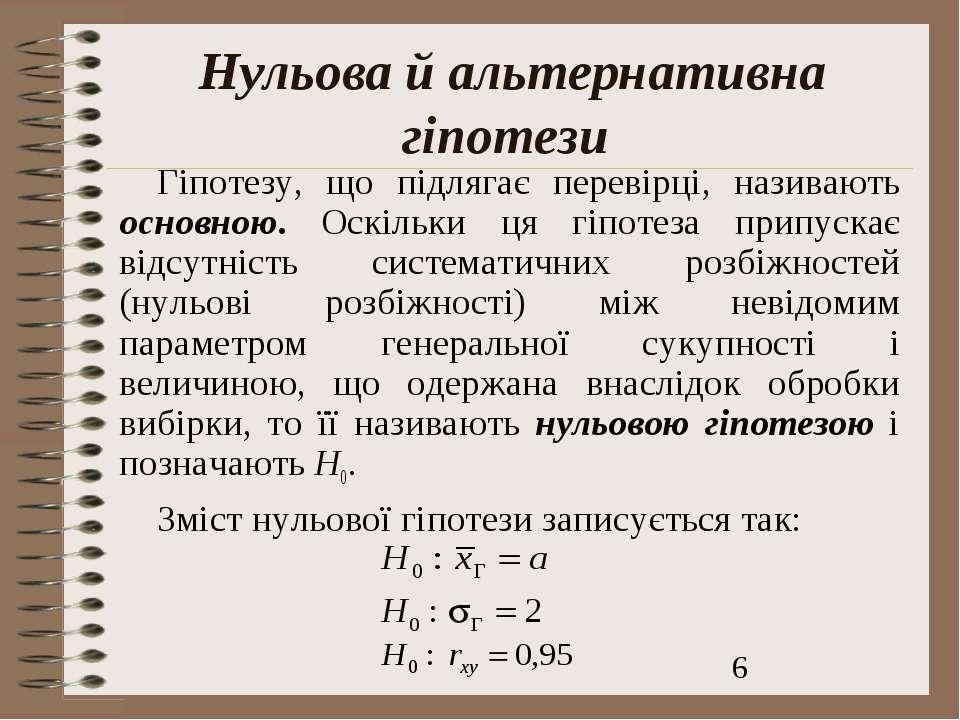 Нульова й альтернативна гіпотези Гіпотезу, що підлягає перевірці, називають о...