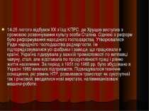 14-25 лютого відбувся XX з'їзд КПРС, де Хрущов виступив з промовою розвінчува...