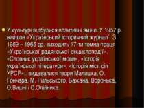 У культурі відбулися позитивні зміни. У 1957 р. вийшов «Український історични...