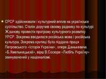 СРСР здійснювали і культурний вплив на українське суспільство. Сталін доручив...