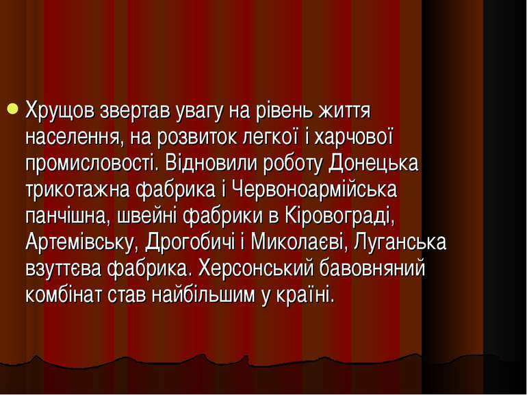 Хрущов звертав увагу на рівень життя населення, на розвиток легкої і харчової...
