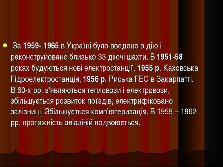 За 1959- 1965 в Україні було введено в дію і реконструйовано близько 33 діючі...