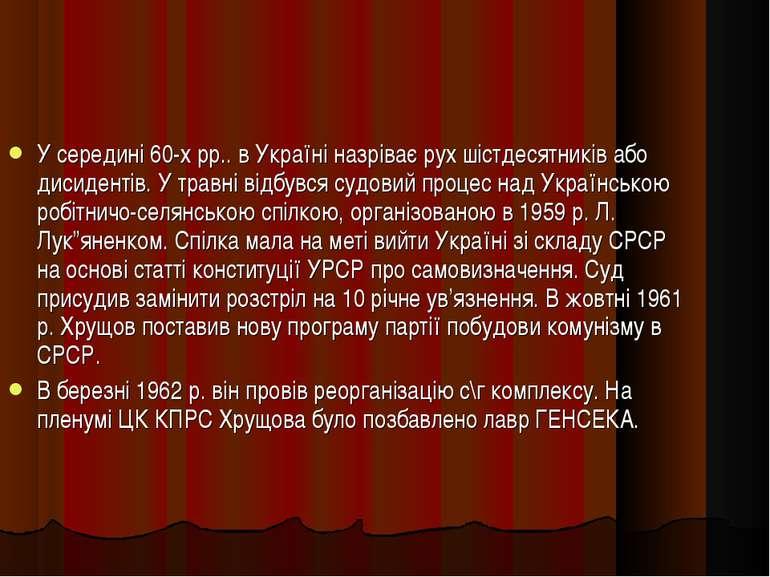 У середині 60-х рр.. в Україні назріває рух шістдесятників або дисидентів. У ...