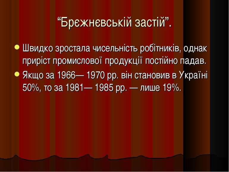 """""""Брєжнєвській застій"""". Швидко зростала чисельність робітників, однак приріст ..."""