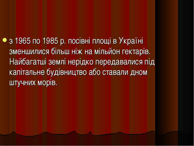 з 1965 по 1985 р. посівні площі в Україні зменшилися більш ніж на мільйон гек...