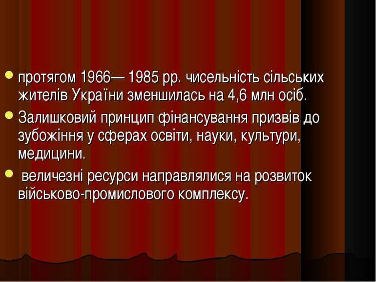 протягом 1966— 1985 рр. чисельність сільських жителів України зменшилась на 4...