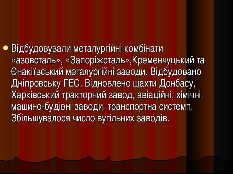 Відбудовували металургійні комбінати «азовсталь», «Запоріжсталь»,Кременчуцьки...