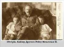 1914 рік. Кайзер Другого Рейху Вільгельм ІІ.