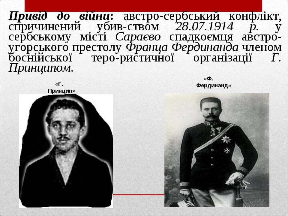 Привід до війни: австро-сербський конфлікт, спричинений убив ством 28.07.1914...