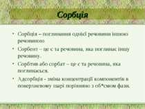 Сорбція Сорбція – поглинання однієї речовини іншою речовиною Сорбент – це є т...