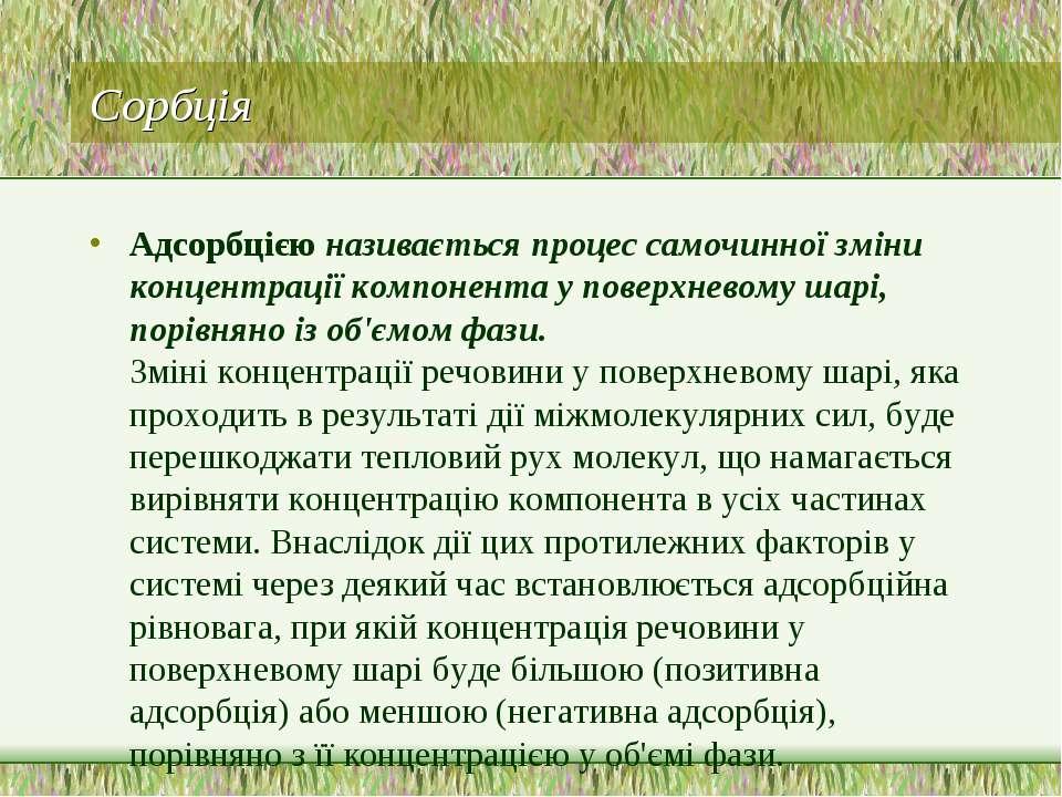 Cорбція Адсорбцією називається процес самочинної зміни концентрації компонент...