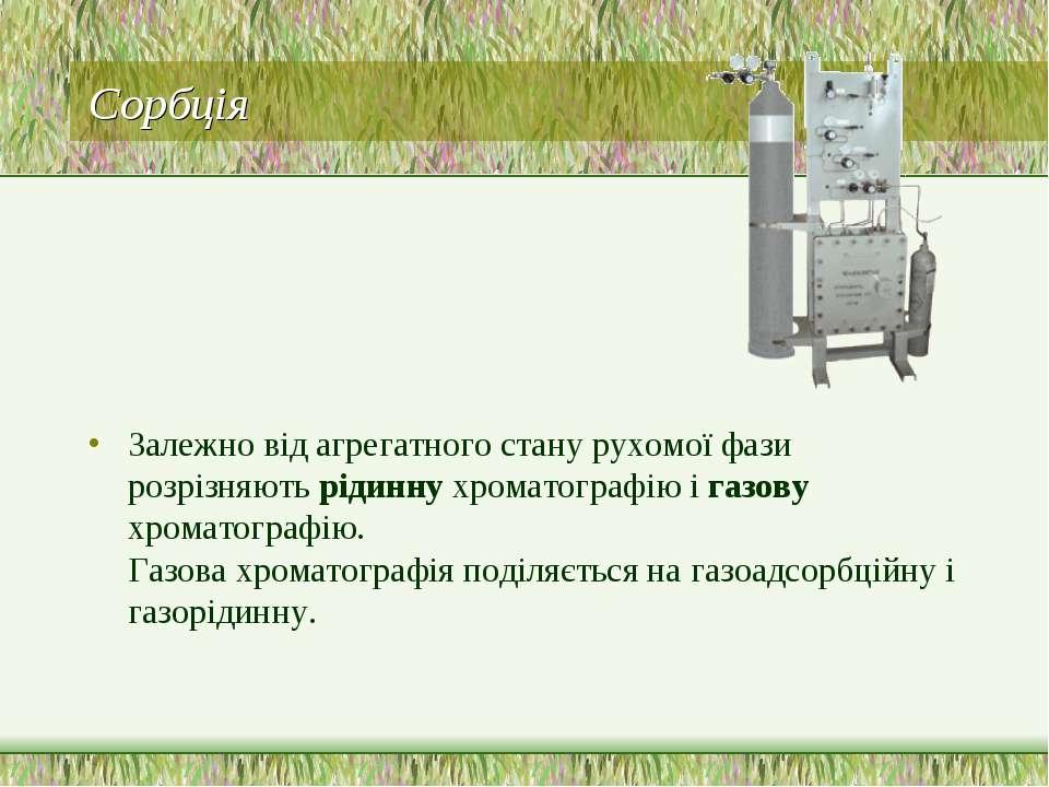 Cорбція Залежно від агрегатного стану рухомої фази розрізняють рідинну хромат...