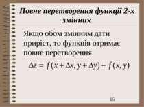 Повне перетворення функції 2-х змінних Якщо обом змінним дати приріст, то фун...