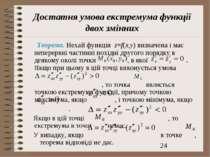 Достатня умова екстремума функції двох змінних Теорема. Нехай функція z=f(x,y...