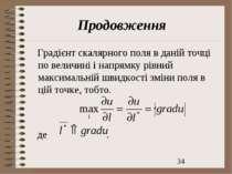 Продовження Градієнт скалярного поля в даній точці по величині і напрямку рів...