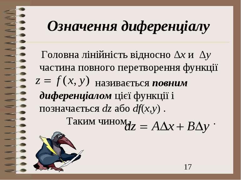 Означення диференціалу Головна лінійність відносно Δx и Δy частина повного пе...