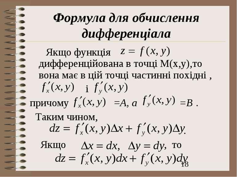 Формула для обчислення дифференціала Якщо функція дифференційована в точці М(...