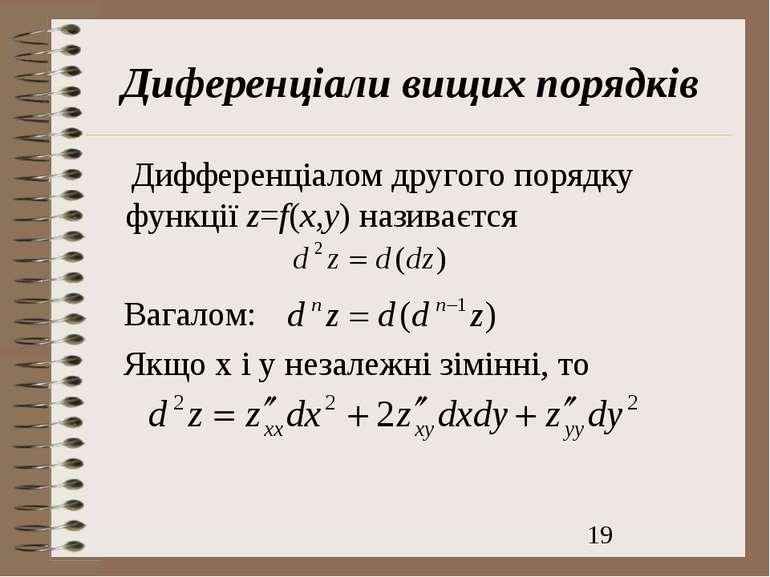 Диференціали вищих порядків Дифференціалом другого порядку функції z=f(x,y) н...