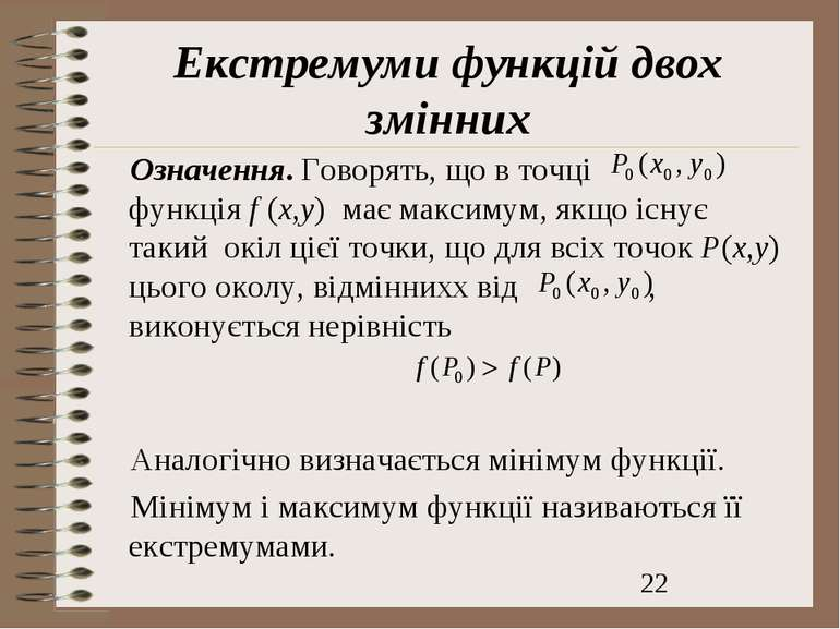 Екстремуми функцій двох змінних Означення. Говорять, що в точці функція f (x,...