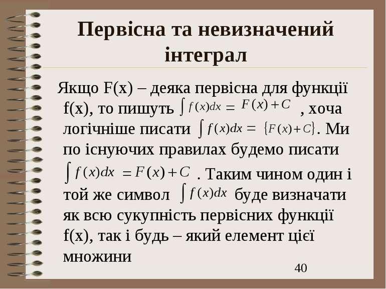 Первісна та невизначений інтеграл Якщо F(x) – деяка первісна для функції f(x)...