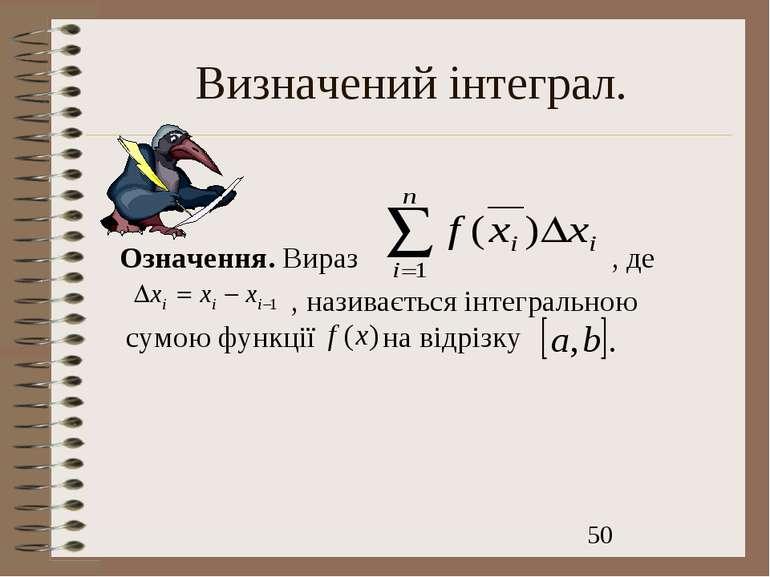 Визначений інтеграл. Означення. Вираз , де , називається інтегральною сумою ф...