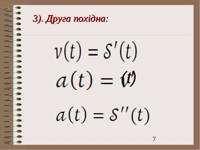 3). Друга похідна: (t)