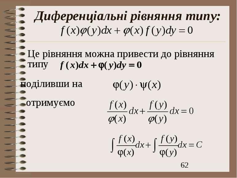 Диференціальні рівняння типу: Це рівняння можна привести до рівняння типу под...