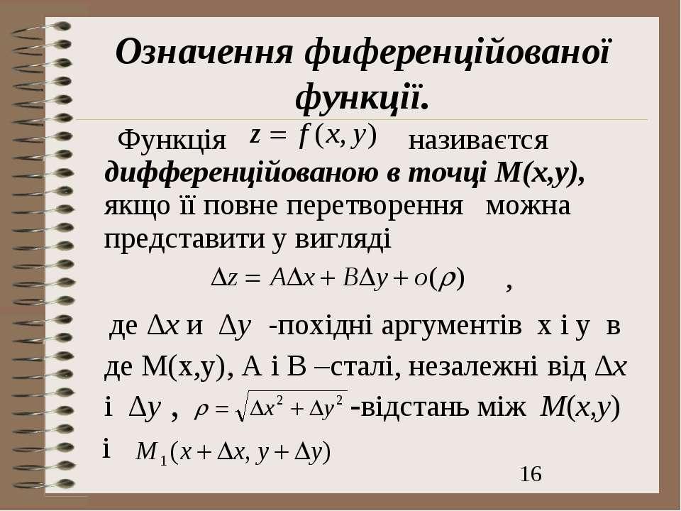 Означення фиференційованої функції. Функція називаєтся дифференційованою в то...