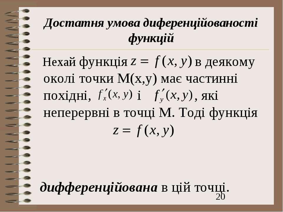 Достатня умова диференційованості функцій Нехай функція в деякому околі точки...
