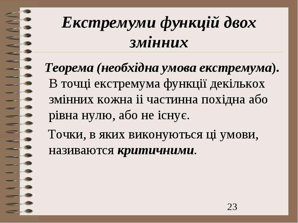 Екстремуми функцій двох змінних Теорема (необхідна умова екстремума). В точці...