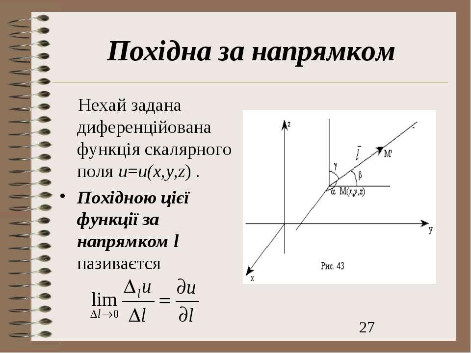 Похідна за напрямком Нехай задана диференційована функція скалярного поля u=u...