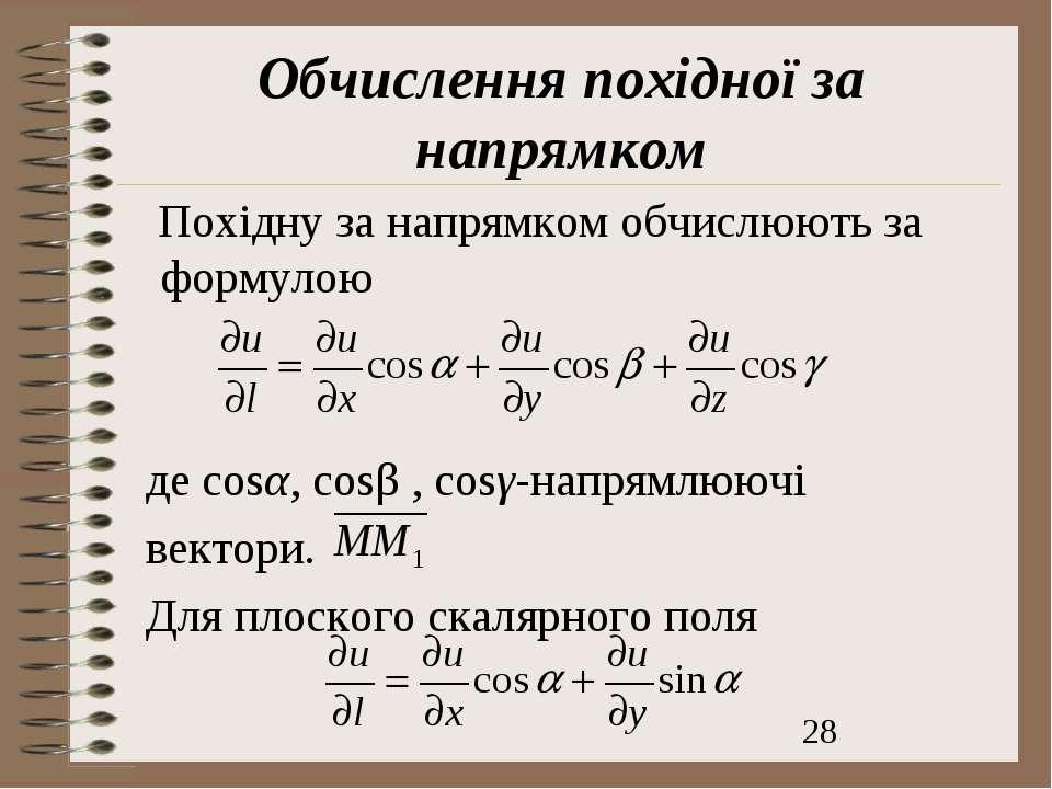 Обчислення похідної за напрямком Похідну за напрямком обчислюють за формулою ...
