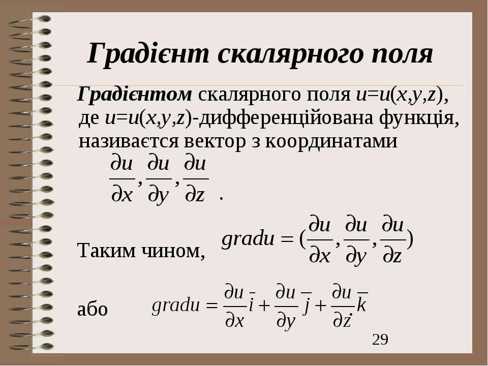 Градієнт скалярного поля Градієнтом скалярного поля u=u(x,y,z), де u=u(x,y,z)...