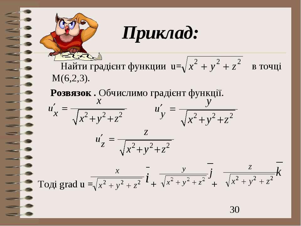 Приклад: Найти градієнт функции u= в точці M(6,2,3). Розвязок . Обчислимо гра...