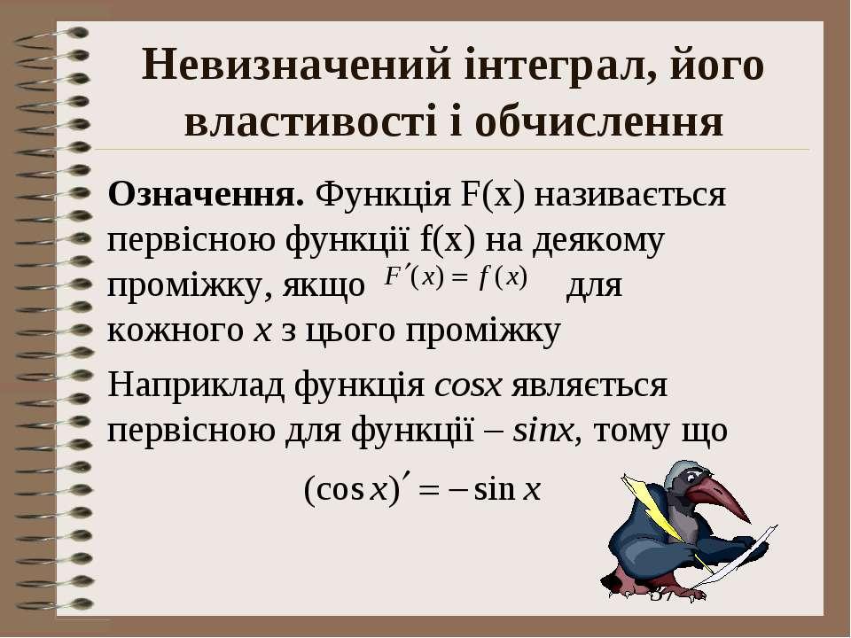 Невизначений інтеграл, його властивості і обчислення Означення. Функція F(x) ...