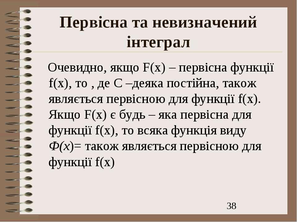 Первісна та невизначений інтеграл Очевидно, якщо F(x) – первісна функції f(x)...