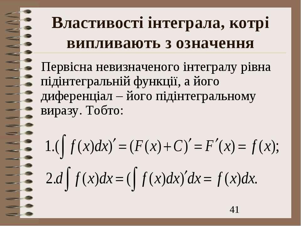 Властивості інтеграла, котрі випливають з означення Первісна невизначеного ін...
