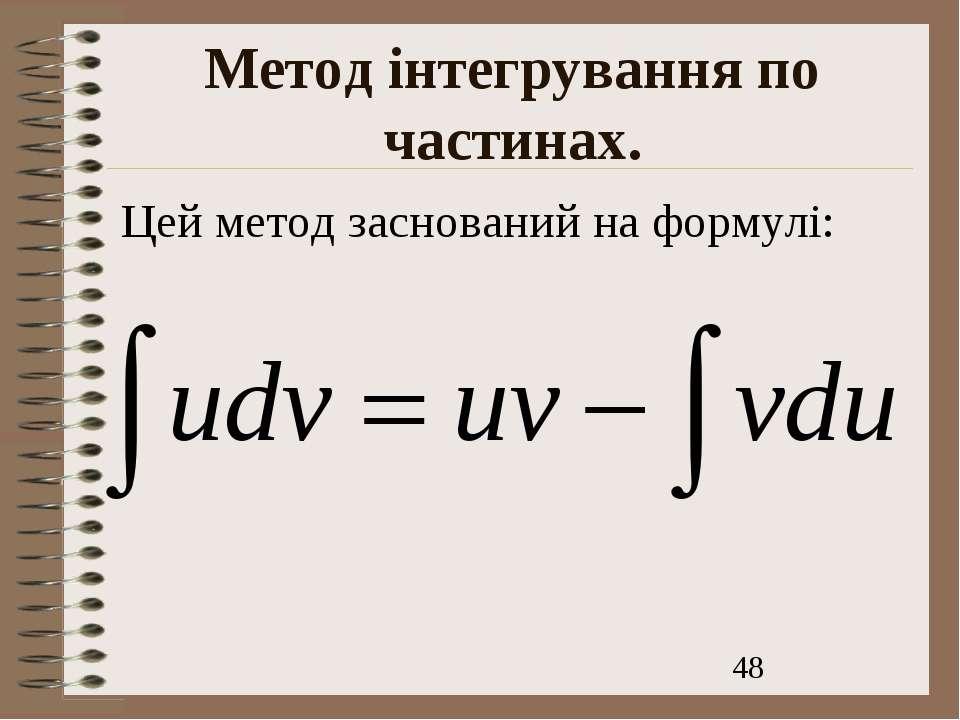 Метод інтегрування по частинах. Цей метод заснований на формулі: