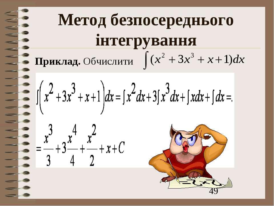 Метод безпосереднього інтегрування Приклад. Обчислити